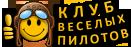= Клуб Весёлых Пилотов = Официальный форум